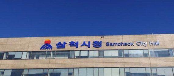 삼척시·석탄공사·에스제이(주) 업무협약 체결