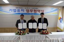 석탄공사, 삼척시·SJ와 기업유치 업무협약 체결