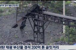 [KBS News] 탄광지역 골칫거리 '경석'…지역발전 동력 될까?