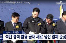 [MBC강원영동] 석탄 경석으로 골재 재료 생산